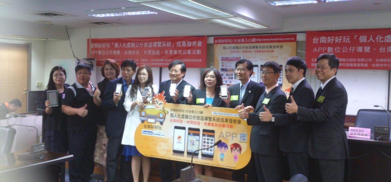 2013年10月25日-個人化虛擬公仔旅遊導覽APP系統成果發表會