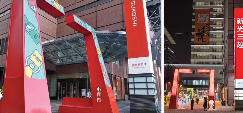 2013年12月台南新光三越小西門大開幕